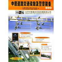 中国道路交通设施及警察装备行业录