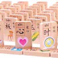 进口榉木100粒圆角汉字多米诺骨牌 儿童拼音识字早教木制积木玩具