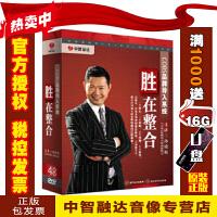 正版包票 COBS品牌导入系统 胜在整合 孙晓岐(4DVD)视频讲座光盘影碟片