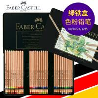 德国辉柏嘉1121色粉铅笔绿铁盒60色24/36色粉彩铅笔彩色铅笔 粉彩画笔