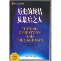 【二手旧书9成新】学术前沿观察:历史的终结及后之人 弗朗西斯福山,黄胜强,