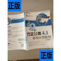 【二手旧书9成新】方正飞腾4.1排版应用教程 /高萍 著 科学出版?