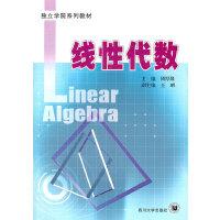 线性代数(独立学院系列教材)