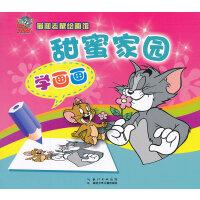 猫和老鼠绘画馆・甜蜜家园(学画画)