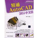 精通AutoCAD 2014中文版(配光盘)(AutoCAD 2014应用与开发系列)