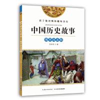 中国历史故事-魏晋南北朝