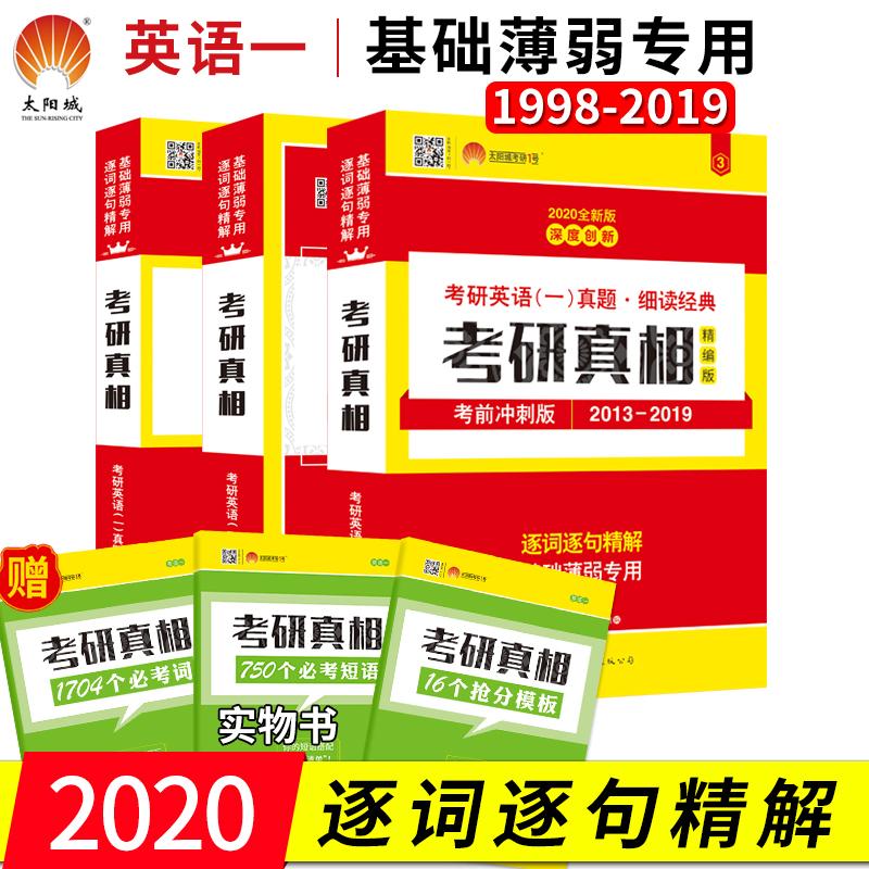 太阳城2020考研英语真相基础+高分+冲刺(当当套装共6册) 历年考试真题详解