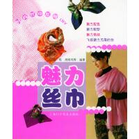 魅力丝巾:时尚丝巾系戴DIY