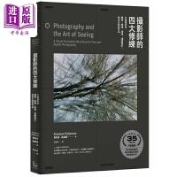 摄影师的四大修练 35周年纪念版 港台原版 佛利曼帕德逊 漫游者文化 艺术设计 摄影图册