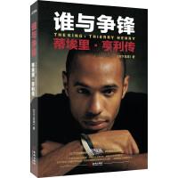 谁与争锋:蒂埃里 亨利传(随书赠送海报) 9787515512099 《天下足球》 金城出版社