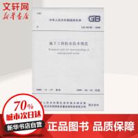 地下工程防水技术规范 中国计划出版社