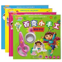爱探险的朵拉 百变小手工4册 少儿立体小手工制作玩具书籍 3-6岁儿童智力开发游戏书 婴幼儿左右脑潜能开发3d手工书