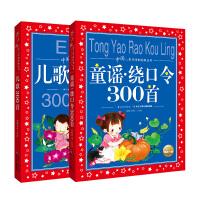 中国儿童共享的经典丛书:儿歌+童谣