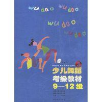 少儿舞蹈考级教材3(1CD) 湖南文艺出版社