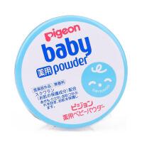 【澳门直购】日本贝亲Pigeon婴儿爽身粉无香型(蓝罐)150g