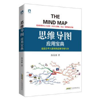 思维导图应用宝典哈佛剑桥大学的师生使用的思维导图法教学与学习 思维工具理清思
