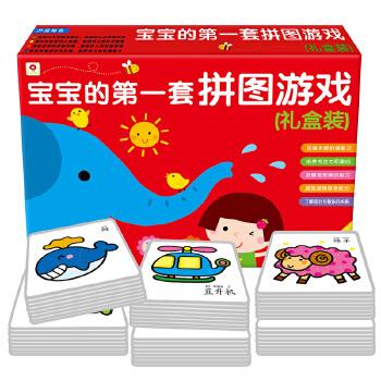 宝宝的第一套拼图游戏 手脑并用玩拼图,帮助孩子全脑开发!