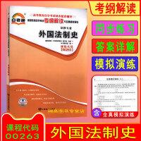 自考外国法制史00263 0263 考纲解读与全真模拟演练 浓缩版教材