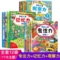 全套12册儿童观察力记忆力专注力训练书 幼儿3-4-5-6-7-8岁早教游戏益智类书籍左右脑全脑开发大书逻辑高思维读物走迷宫找不同找茬