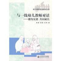 幼儿教师专业成长丛书 与一线幼儿教师对话:激发反思、共同成长(货号:TU) 9787303112951 北京师范大学出