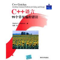 【新书店正版】C++语言99个常见编程错误(美)杜赫斯特(Dewhurst,S.C);高博清华大学出版社9787302