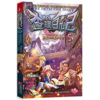 查理日记5 怪盗侠的魔术预告 西西弗斯,凤凰联动 出品 江苏文艺出版社 9787539981772