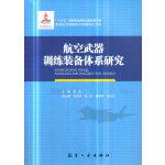 航空武器训练装备体系研究
