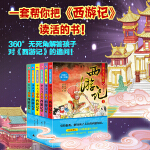 让孩子爱上经典:李天飞精讲西游记(全6册)