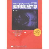 眼和眼眶超生(CD-ROM)(第2版) 科尔曼(D.JacksonColeman)