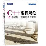 C++编程规范 101条规则 准则与最佳实践
