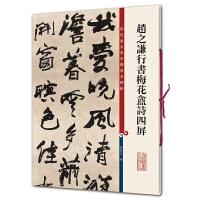 赵之谦行书梅花�Q诗四屏(彩色放大本中国著名碑帖・第十集)
