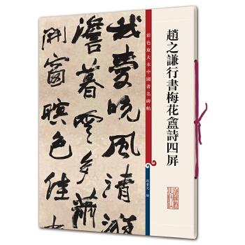 赵之谦行书梅花盦诗四屏(彩色放大本中国著名碑帖·第十集)