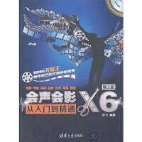 会声会影X6从入门到精通(第2版)(配光盘) 9787302343844 龙飞 清华大学出版社