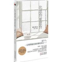 【新书店正版】比悲伤更悲伤(韩) 元泰延北方妇女儿童出版社9787538551426