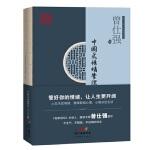 中国式情绪管理