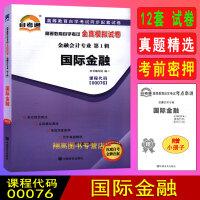 备考2021 自考试卷 00076 0076 国际金融 自考通全真模拟试卷 附历年真题 赠考点串讲小册子