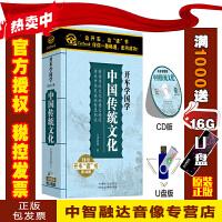 正版包票开车学国学 中国传统文化16小时CD汽车光盘车载CD碟无损音质
