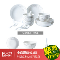 四碗四筷陶瓷餐具套装北欧碗碟盘筷子组合家用菜盘吃饭碗2/4/6人食