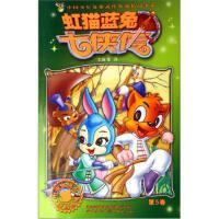 【旧书二手书9成新】单册 虹猫蓝兔七侠传(文字版)(第5卷) 苏真 9787539729367