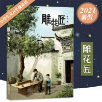 小学生五六年级语文寒假必读智游数学王国小学生课外阅读书 正版书籍