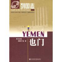 列国志也门