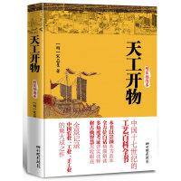 天工开物(博采经典005,全新精装插图本,中国十七世纪的工艺百科全书;全景记录中国农业、工业、手工业的集大成之作。)