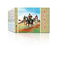 水浒传故事(1)中国连环画经典故事系列(袋装)