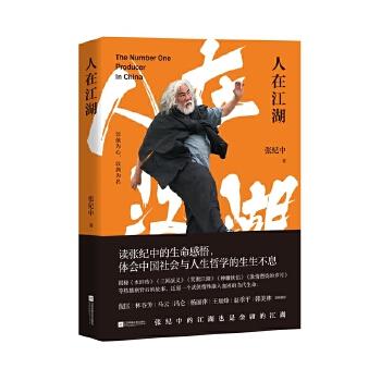 """人在江湖 购书评论即可抽取周边T恤  """"大陆武侠剧*人""""  张纪中的江湖也是金庸的江湖  以侠为心,以剑为名, 体会中国社会与人生哲学的生生不息"""
