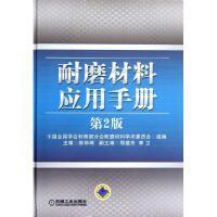 耐磨材料应用手册(第2版) 陈华辉 编