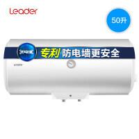 统帅 电热水器 LEC5001-20X1 50升防电墙速热型电热水器 海尔出品