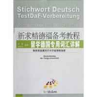 【旧书二手书9成新】新求精德福备考教程 留学德国专用词?