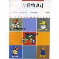【二手旧书8成新】吉祥物设计 阎评 陕西人民美术出版社 9787536815940