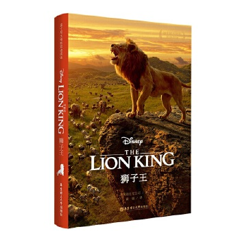 狮子王 The Lion King 迪士尼大电影双语阅读.电影同名英汉双语小说(赠英文音频、电子书及核心词讲解) 一部关于爱、责任、成长、生命轮回的宏大史诗;无删节中英双语小说,全真彩色剧照再现影院真实体验!法式软精装!