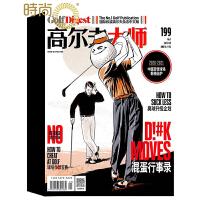 高尔夫大师 体育运动期刊2018年全年杂志订阅新刊预订1年共12期4月起订